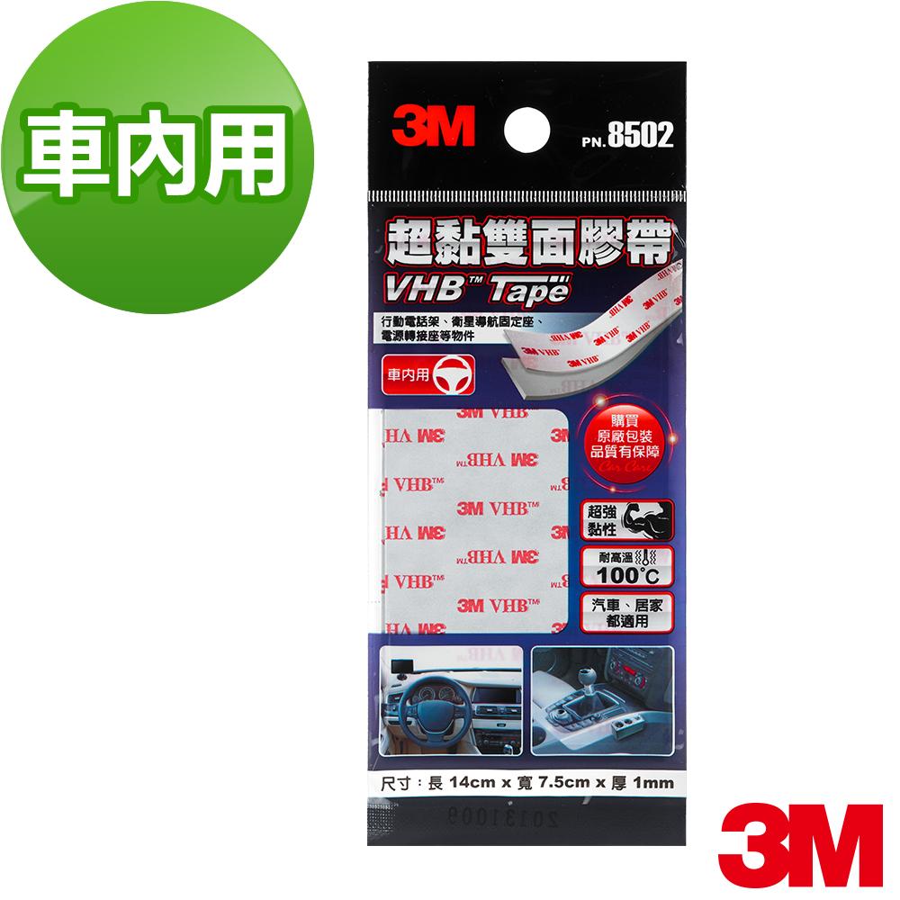 3M VHB雙面膠帶~片狀 車內用 ~PN8502