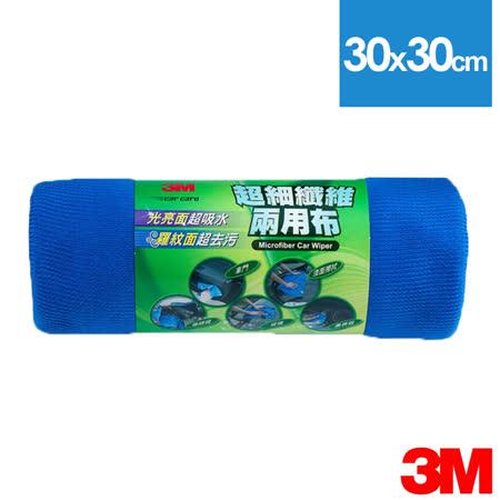 3M 超細纖維兩用布(30x30cm)-PN38201