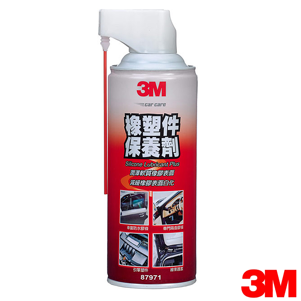 3M 橡塑件保養劑~PN87971