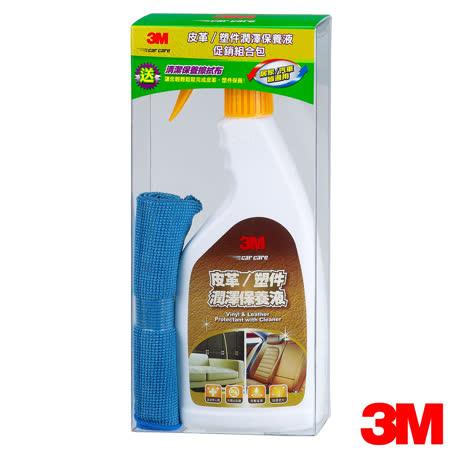 3M 皮革、塑件保養乳液超值組合包-PN38149P