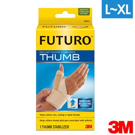 3M FUTURO 護腕 (拇指支撐型 L-XL)1入-45842