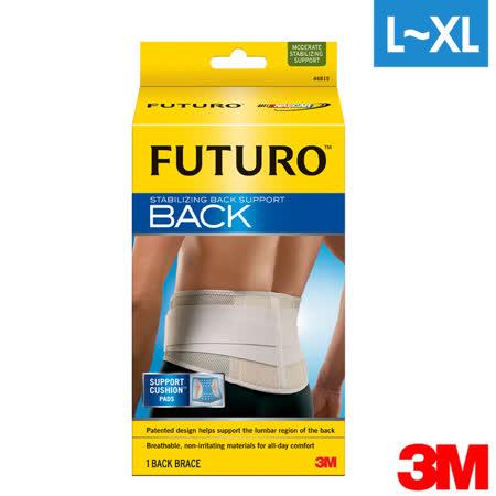 3M FUTURO 特級護腰(L~XL)-46816