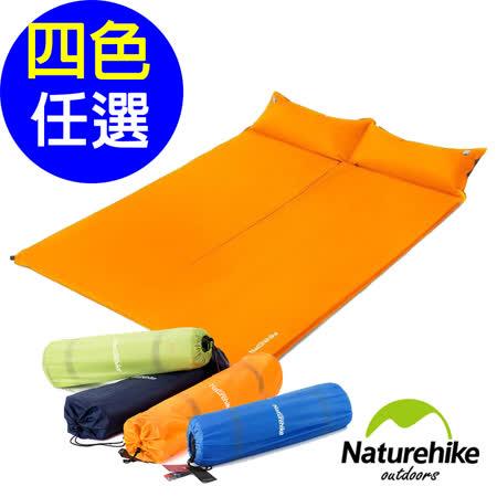 Naturehike 雙人帶枕自動充氣睡墊 防潮墊 (四色任選)