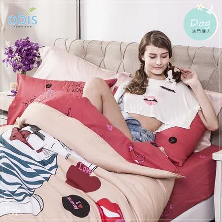【obis】100%純棉雙人加大6X6.2尺床包兩用被組-法鬥情人