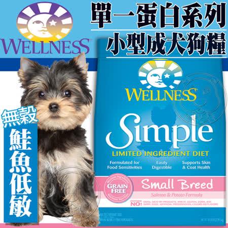 Wellness寵物健康》Simple單一蛋白小型犬無穀鮭魚低敏食譜狗糧-4磅/包