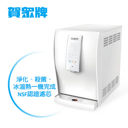 [賀眾牌]桌上型極緻淨化飲水機UR-6602AW-1