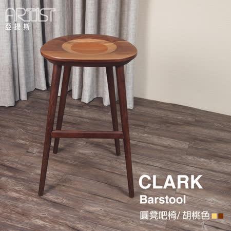 【亞提斯居家生活館】CLARK克拉克漣漪圓凳吧椅/實木高腳椅懷舊復古木作