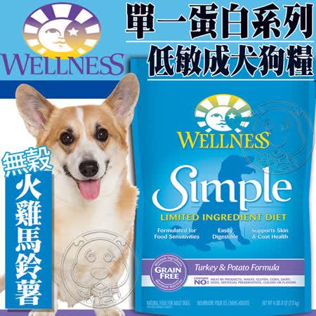 Wellness寵物健康》Simple單一蛋白成犬無穀火雞馬鈴薯食譜狗糧-4磅/包
