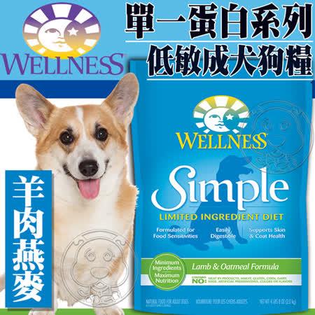 Wellness寵物健康》Simple單一蛋白成犬羊肉燕麥食譜狗糧-4磅/包