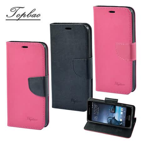 【Topbao】 HTC One A9 時尚雙色輕盈側立磁扣插卡TPU保護皮套