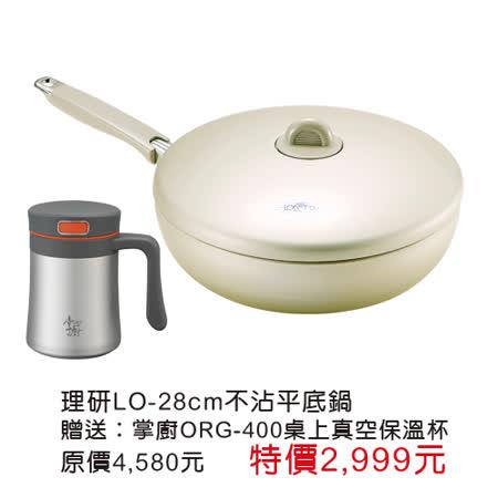 掌廚【RIKEN】理研LO-28CM平底鍋 贈送ORG-400桌上型真空保溫杯