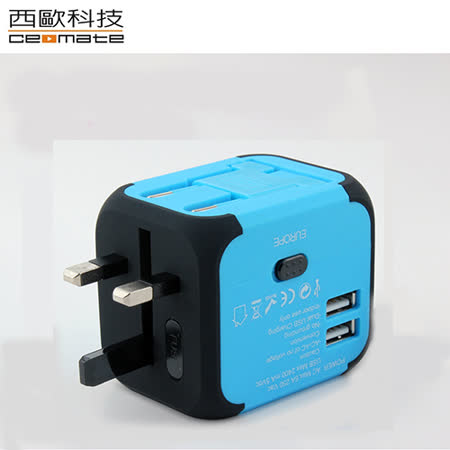 西歐科技 彩色雙USB萬國充電器 CME-AD01-3(四入)