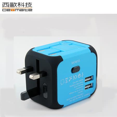 西歐科技 彩色雙USB萬國充電器 CME-AD01-3(二入)