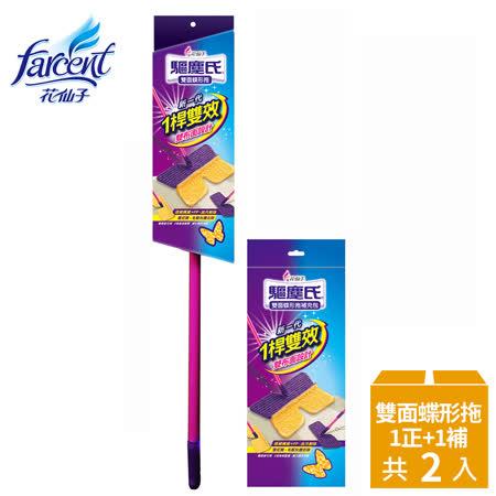 【驅塵氏】雙面蝶形拖+補充包_WW7302XXFSET