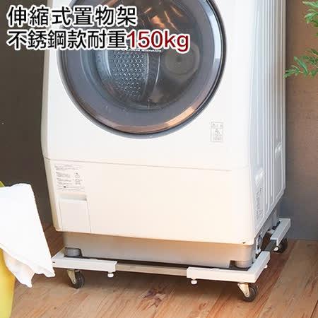 《Peachy life》不鏽鋼附輪洗衣機台座/置物架
