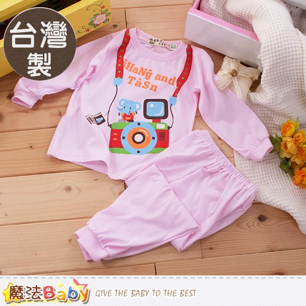 魔法Baby 兒童套裝 台灣製薄長袖居家套裝 k60090