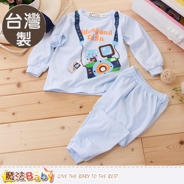 魔法Baby 兒童套裝 台灣製薄長袖居家套裝 k60092