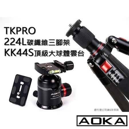 AOKA TKPRO-224L+KK44S頂級碳纖腳架套組(公司貨)