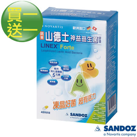 買一送一【德國山德士-諾華製藥集團】神益益生菌(42顆/盒)