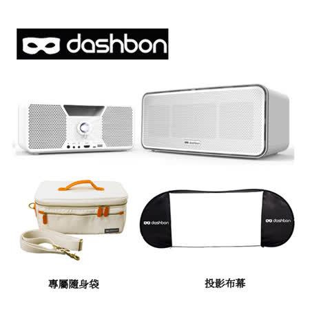 【附專屬隨身袋 + 80吋原廠布幕】Dashbon Flicks 140WH 行動無線藍芽喇叭投影機 原廠公司貨