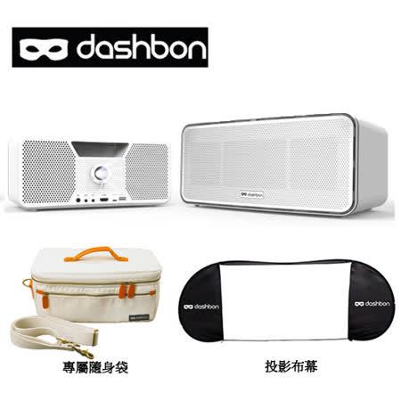 【專屬隨身袋 + 80吋原廠布幕】Dashbon Flicks 280WH 行動無線藍芽喇叭投影機 原廠公司貨