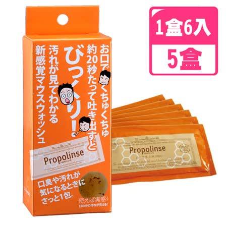 【日本Propolinse】蜂膠漱口水隨身包 (6包入/盒)x5盒