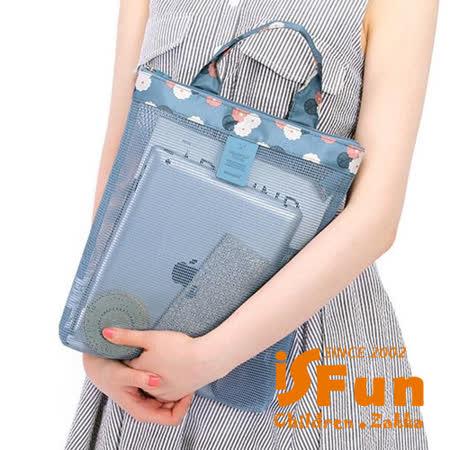 【iSFun】旅行專用*網狀透氣小號手提袋/二色可選