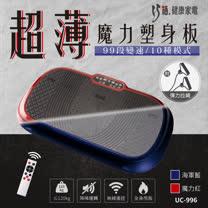 巧福超薄魔力塑身板/動動機/抖抖機/舞動機/甩脂/健身 UC-996