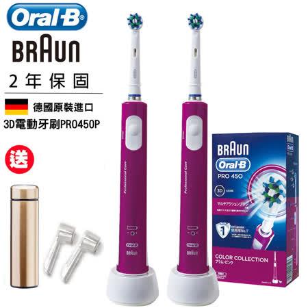 ▼【德國百靈Oral-B】全新升級3D電動牙刷PRO450P(買一送一) 再送牙膏*1