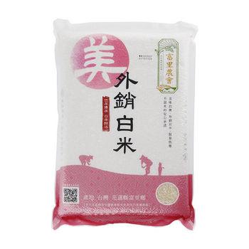 富里農會外銷白米3kg