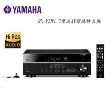 YAMAHA RX-V581 7 聲道強力AV環繞擴大機 3D4K 藍芽 原廠公司貨