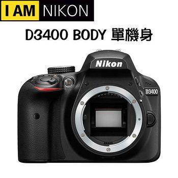 NIKON D3400 BODY 單機身 (中文平輸)-送32G+熱靴蓋+快門線+遙控器+ 吹球拭筆清潔組+保護貼