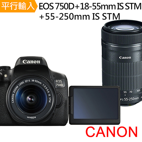 Canon EOS 750D 18~55mm 55~250mm STM^~^(中文平輸^)