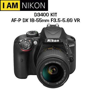 NIKON D3400 AF-P 18-55mm VR (中文平輸)-送32G+專用鋰電池+UV 保護鏡 +熱靴蓋+快門線+遙控器+吹球拭筆清潔組+保護貼