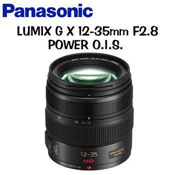 PANASONIC 限時特殺 LUMIX G X 12-35mm F2.8 POWER O.I.S. 大光圈鏡 (公司貨)