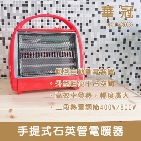 【團購3入組】華冠 石英管 手提電暖氣 CT-808