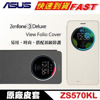 ASUS 原廠ZenFone3 Deluxe ZS570KL 智慧透視皮套(黑/橘/金) 【送鋼化玻璃貼】