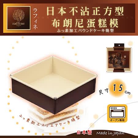 【真心勸敗】gohappy快樂購物網【日本Raffine】固定式正方型白色不沾布朗尼蛋糕烤模-15cm-日本製效果好嗎gohappy 快樂 購 網站