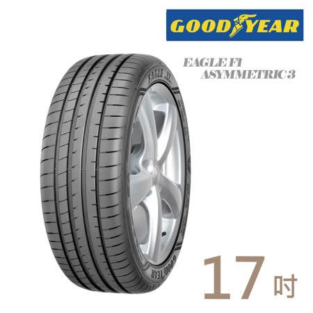 【固特異】EAGLE F1 ASYM 3頂級性能操控胎_送專業安裝服務_215/45/17(適用於Mazda6等車型)