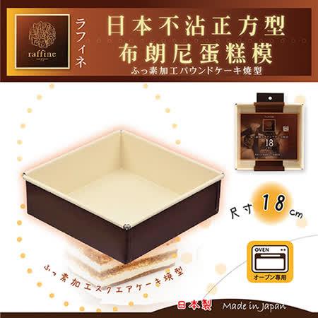 【開箱心得分享】gohappy 購物網【日本Raffine】固定式正方型白色不沾布朗尼蛋糕烤模-18cm-日本製效果好嗎遠東 百貨 寶 慶 週年 慶