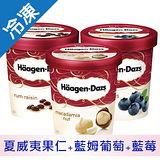 哈根達斯 品脫酸甜滋味綜合組 (473ml*3入/組)