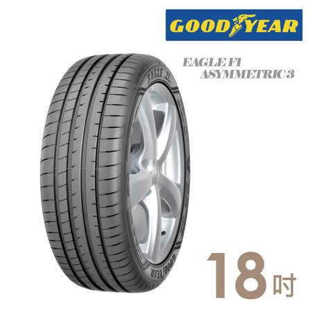 【固特異】EAGLE F1 ASYM 3頂級性能操控胎_送專業安裝服務_225/40/18(適用於 Golf V40 等車型)