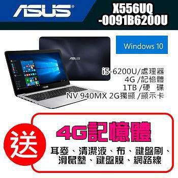 ASUS X556UQ-0091B6200U 15.6吋筆記型電腦 霧面藍 (深) /加碼送4G記憶體(須自行安裝)+七大好禮