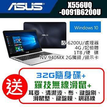 ASUS X556UQ-0091B6200U 15.6吋筆記型電腦 霧面藍 (深) (加碼送七大好禮+32G隨身碟+羅技無線滑鼠)