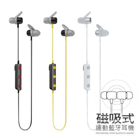 【WONES】磁吸式 無線運動藍牙耳機 入耳式 防汗 IPX2防水 (WBT-01)