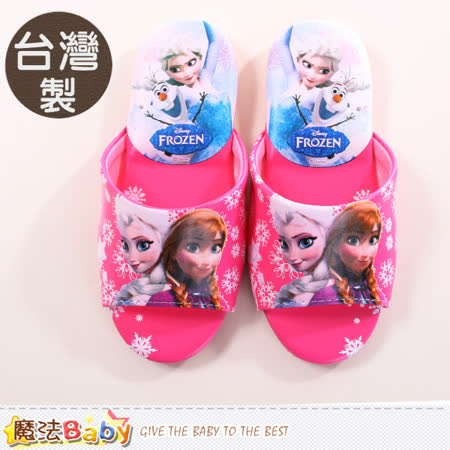 魔法Baby 兒童室內拖鞋 台灣製冰雪奇緣授權正品 sa54042