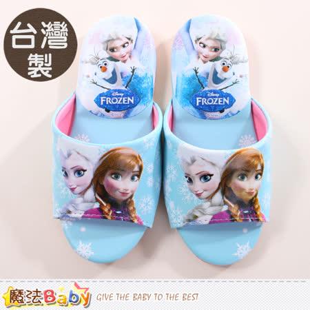 魔法Baby 兒童室內拖鞋 台灣製冰雪奇緣授權正品 sa54046