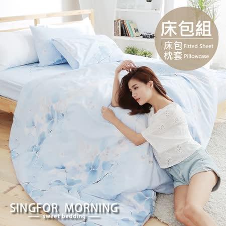 幸福晨光《水戀月燦》單人二件式雲絲絨床包組