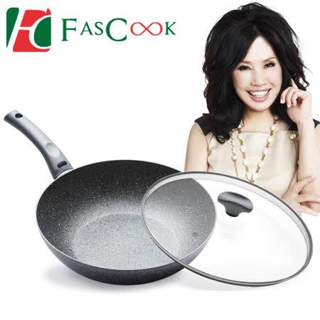 【菲姐代言】Fascook義大利原裝進口礦岩不沾深炒鍋含鍋蓋30cm