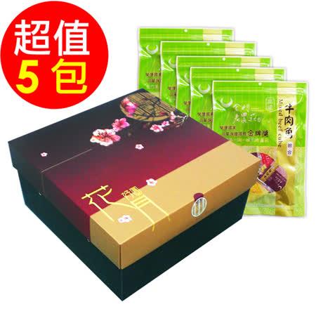 【金門老農莊】綜合牛肉角100gX5包 禮盒組